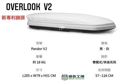 【綠色工場】Overlook V2 車頂箱450L 雙開式 黑色 全新專利密碼鎖頭