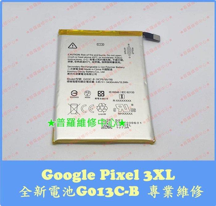 普羅維修中心 新北/高雄 Google Pixel 3XL 全新電池 G013B-C 3430m