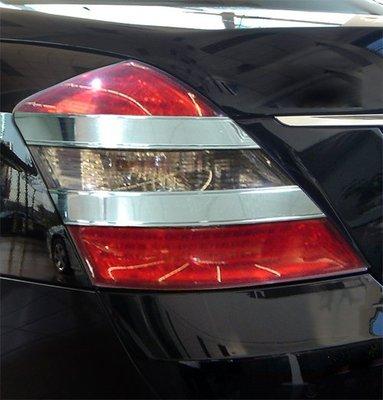 圓夢工廠 Benz S W221 S280 S300 S320 S350 S400 05~09 改裝 尾燈 後燈鍍鉻飾條