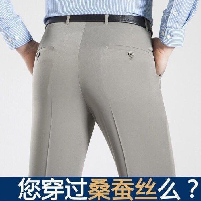 富貴鳥夏季薄款桑蠶絲西褲男士中年直筒寬鬆高腰休閒免燙西裝長褲-閨蜜裝-可開發票