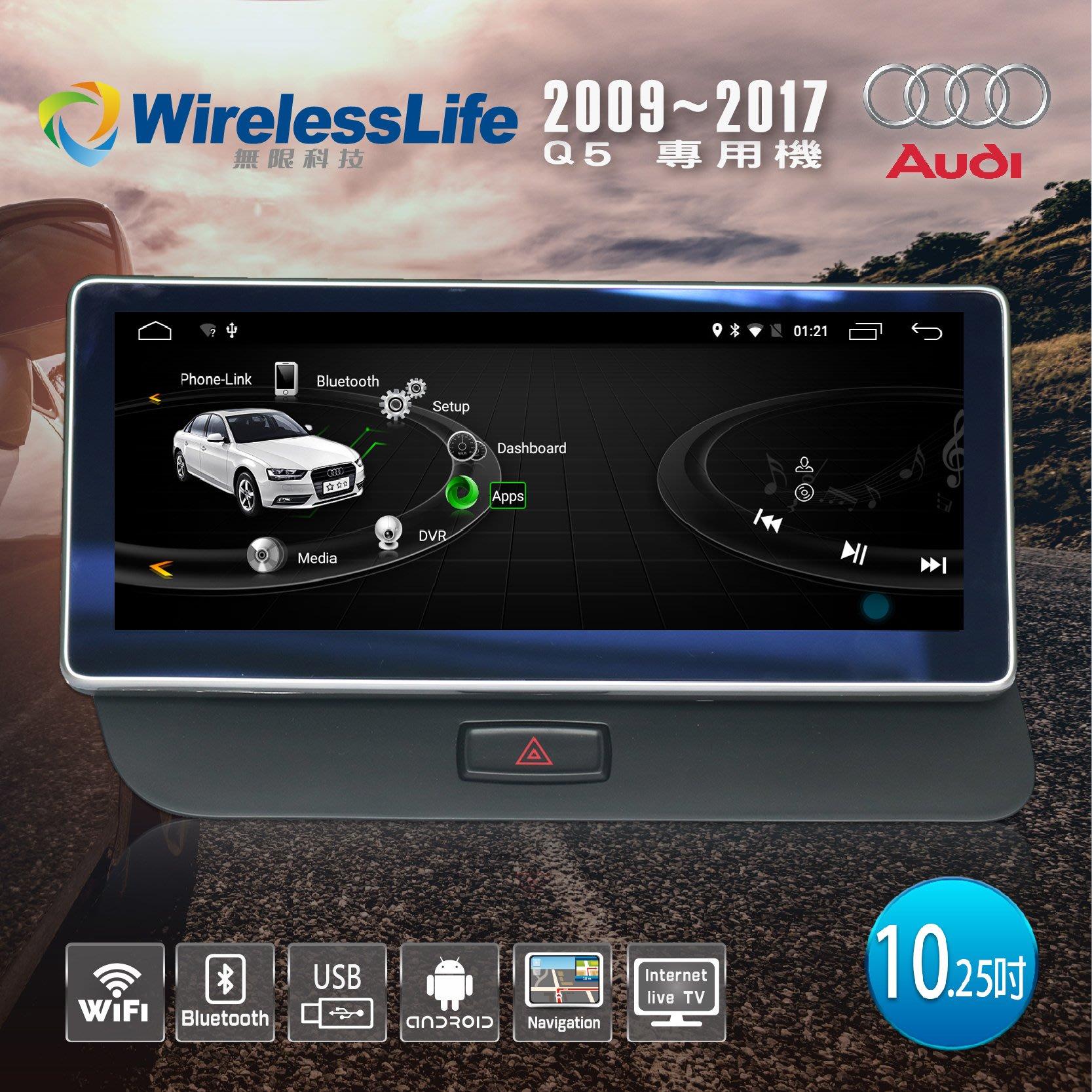 【AUDI奧迪】09~17 Q5專用機 10.25吋 頂級原車屏升級 六核心 安卓10系統 無限科技