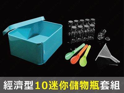 ㊣娃娃研究學苑㊣經濟型10迷你儲物瓶套...