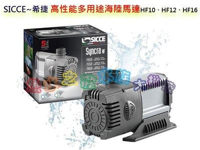 魚水之歡水族批發希捷SICCE HF12高性能多用途海陸馬達【12500L/H】