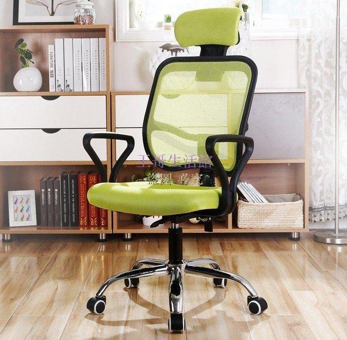【工廠促銷】辦公椅 電腦椅 主管椅 透氣網布 人體工學椅 固定扶手+獨立可調頭枕+3D透氣網