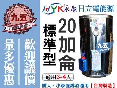 永康 日立電 標準型 20加侖 電熱水器 儲存式 電能熱水器 不銹鋼 電熱水器『九五居家』售鴻茂 電光牌
