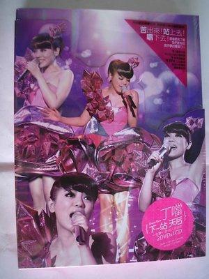 丁噹 Dream girl --<下一站 天后>一生第一次個人演唱會**全新**2DVD+1CD
