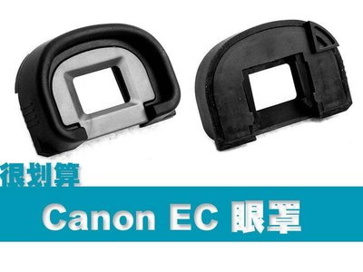 Canon EC 眼罩 觀景窗 EOS 1v 1N 1Ds2 1D2 1DS 1D