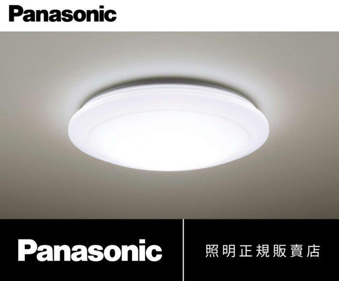 台北市長春路 Panasonic 國際牌 32.5W LED 調光調色遙控吸頂燈