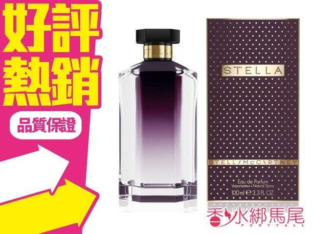 ◐香水綁馬尾◐Stella McCartney Stella 同名女性淡香精  5ML香水分享瓶