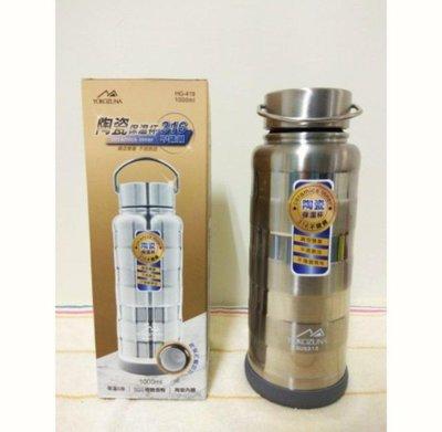 YOKOZUNA橫綱316不鏽鋼陶瓷保溫瓶 1000ml