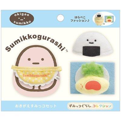 Sumikko Gurashi角落生物 迷你填充玩偶服裝 Mogumogu 飯糰 蛋包飯 San-X Japan 日本