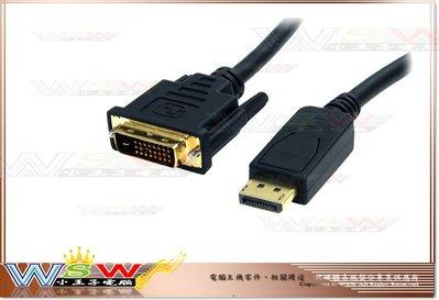 【WSW 轉接頭】遠致 DP/Displayport to DVI 轉接線 自取135元 1.8M/米 公對公 台中市