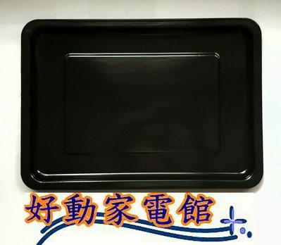 ☆現貨供應☆【晶工】JK-630、JK-7300、JK-7303、JK-7320、JK-7600、JK-8300烤箱30L專用淺烤盤