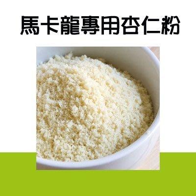 美國藍鑽 馬卡龍專用杏仁粉 烘焙用杏仁粉 細緻度高 200g *水蘋果* U-019