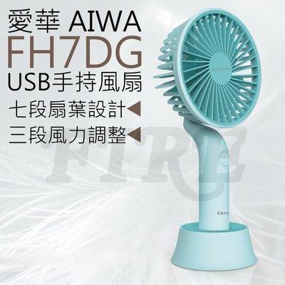 【公司貨】愛華 AIWA USB風扇 小風扇 攜帶方便 電風扇 三段風力 湖水綠 手持 USB充電 FH7DG