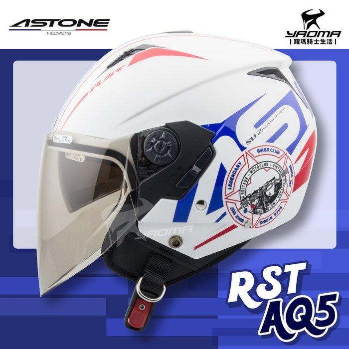 免運 ASTONE安全帽 RST AQ5 白藍紅 內置墨片 內鏡 內襯可拆 半罩帽 3/4罩 205 耀瑪騎士機車部品