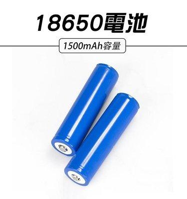 【coni mall】18650電池 現貨 當天出貨 1500mAh 18650電芯 安全 穩定 壽命長 顏色隨機出貨