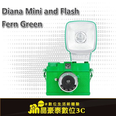 Lomography Diana Mini and Flash Fern Green 晶豪泰3C 專業攝影