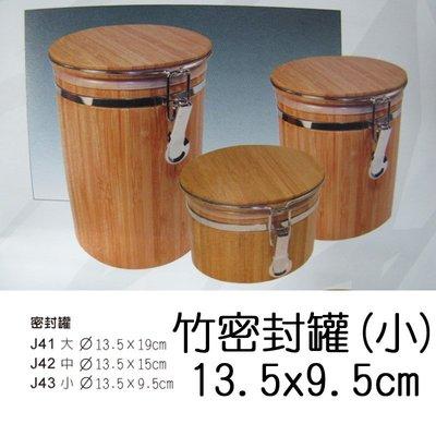 【無敵餐具】竹密封罐(小13.5*H9.5cm) 竹筒/竹製密封罐/糖罐 量多來電有優惠喔!【T0102】