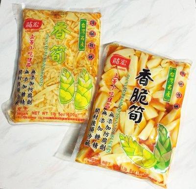 ❤璦生活❤ 龍宏即食竹筍 香脆筍 / 香筍 / 鹹菜筍 三種口味(全素)