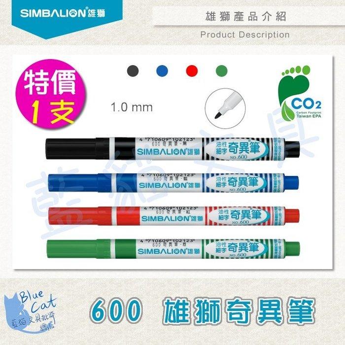 【可超商取貨】【BC21005】〈NO.600〉雄獅奇異筆(1.0mm) 黑藍紅綠/支《雄獅》【藍貓文具】