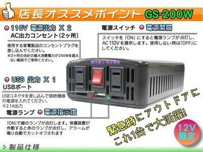 電池達人☆12V轉110V 電源轉換器...