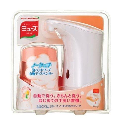 日本ミューズ 家用感應式洗手泡泡機 自動給皂機(葡萄柚香)套組 另有賣補充罐 不需按壓!超方便✪棉花糖美妝香水✪