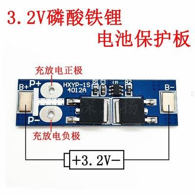 3.2V磷酸鐵 保護板單節 1串3.2V電池防過充過放保護板 12A A20 [369246] 新北市