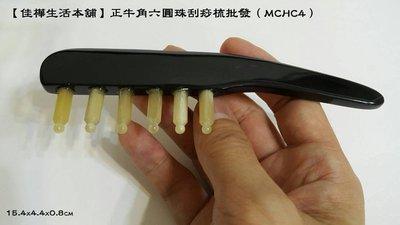 【佳樺生活本舖】原始點正牛角排刮六齒梳...