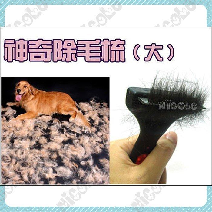 *Nicole寵物*神奇除毛梳〈大〉【破盤大促銷】HELLO PET,清毛刀梳,刮毛梳,針梳,電剪,牧羊犬,剪刀,C23