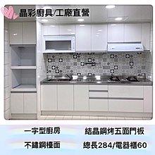 ✨晶彩廚具-❤️此套總長284公分含電器櫃 完工價66360元