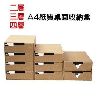 二層【A4紙專用收納盒】二層 三層 四層 辦公學生文件收納整理盒收納櫃多層抽屜整理櫃