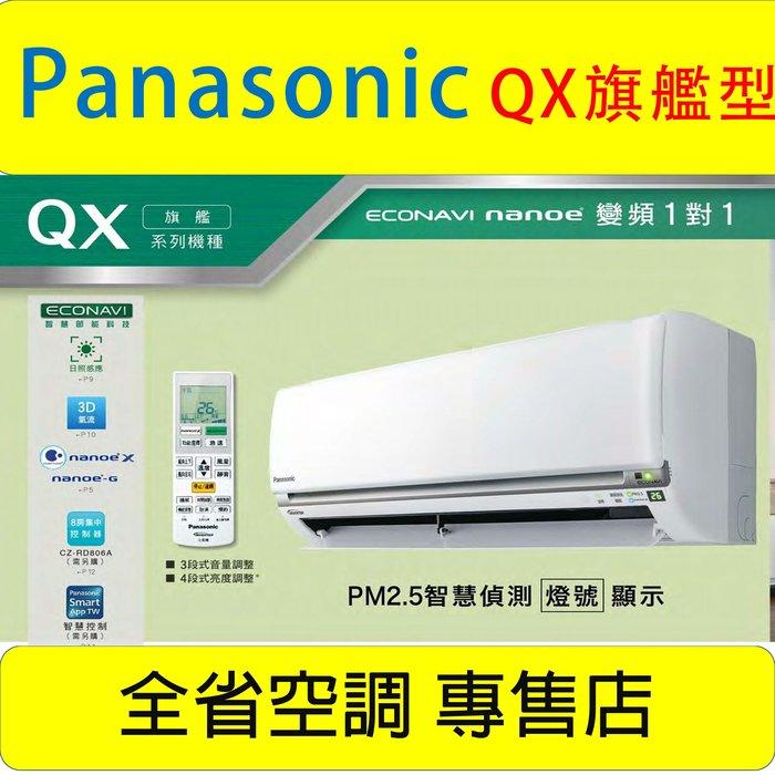 《全省空調 》《CS-QX80FA2 CU-QX80FHA2》國際冷氣 變頻頂級型 ~大台北 大台中專業團隊