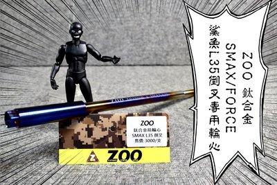 卡亂亂賣 ZOO 鈦合金 輪心 輪芯 鯊魚 L35 倒叉 專用 FORCE SMAX S-MAX S妹 155