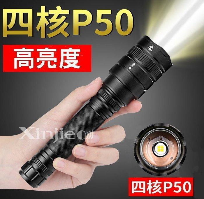 宇捷【A93】CREE XHP50 LED 強光手電筒 伸縮變焦調光 四核燈珠 超越 Q5 T6 U2 L2 變焦調焦