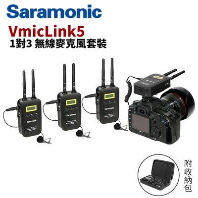 【EC數位】Saramonic VMICLINK5 一對三 無線麥克風 套裝 5.8GHz 高頻傳輸 採訪 直播 製片