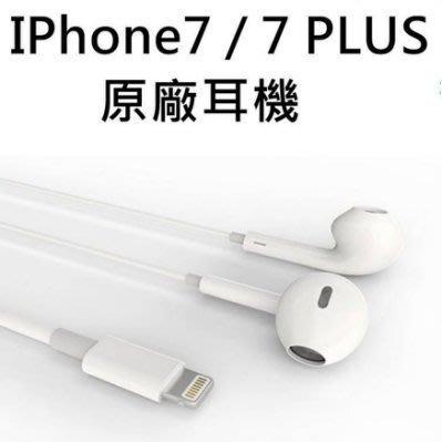原廠Apple iPhone 7 / iPhone 7 Plus 原廠耳機 EarPods Lightning 原廠耳機