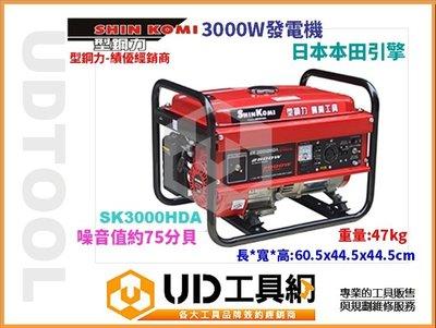 @UD工具網@型鋼力汽油發電機  3000W  發電機 SK3000HDA 本田 5.5HP 3000瓦