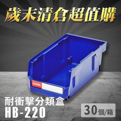 【歲末清倉超值購】 樹德 分類整理盒 HB-220 (30個/箱) 耐衝擊 收納 置物 /工具箱/工具盒/零件盒/分類盒