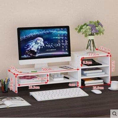 電腦顯示器增高架護頸台式電腦屏幕支架桌面鍵盤收納置物架多功能精品生活