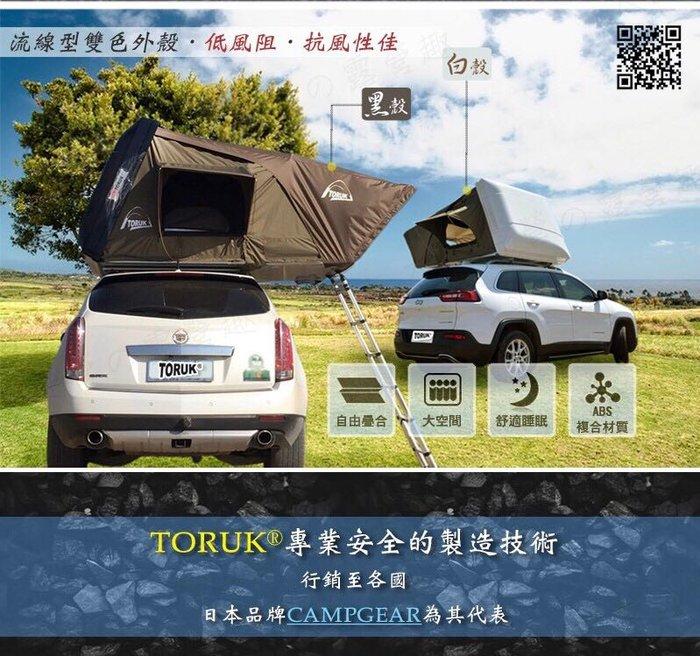 【綠色工場】TORUK TK-T01-150 三人精品硬殼車頂帳篷 硬頂車頂帳 貝殼帳 黑色