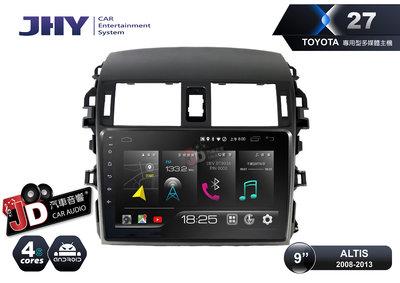 【JD汽車音響】JHY X27 XS27 TOYOTA ALTIS 8-13 9吋專車專用安卓主機 4+64G 聲控系統