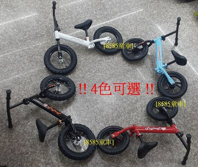 [8585童車]實體店.(全組裝,檢測好出貨)兒童學習平衡車/滑步車.可另加購7件式護具組