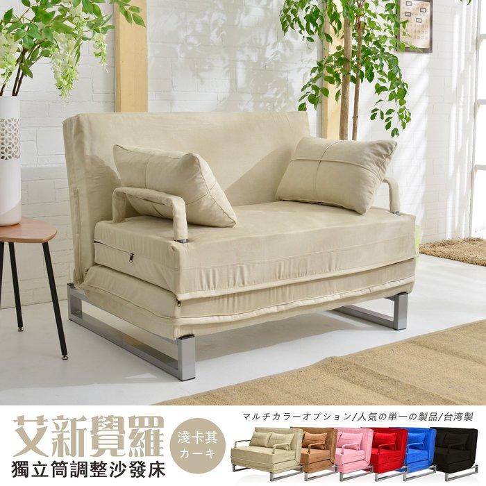 【班尼斯名床】~【艾新覺羅五段式調整彈簧沙發床】(雙人坐、單人睡) 可拆洗!【沙發+床+茶几~三位一體】