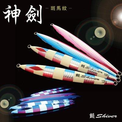 鐵板特價5折-顫Shiver~排汗王~X-MAX~鐵板-神劍(斑馬紋)夜光-120g~釣魚~船釣~