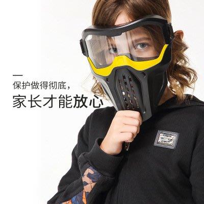 【炙哥】水彈槍 專用 護目鏡 防具 護具 面罩 生存遊戲 防護面具 cs對戰 團戰 兒童 玩具 露營 野戰 附發票 加購