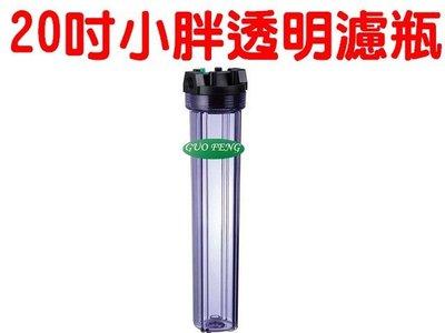 [源灃淨水]20吋-小胖透明殼[台制]工業.餐飲業之前置處理系統 4分 6分 小胖透明殼