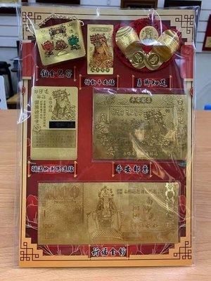 【1935】 白沙屯 金箔 六件組 媽祖 結緣品