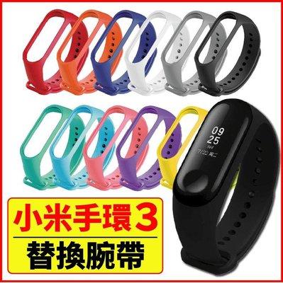 樂賣3C 替換錶帶 小米手環3 矽膠 腕帶 炫彩腕帶 替換帶 小米 米家 矽膠套 替換腕帶 防丟 智能手環