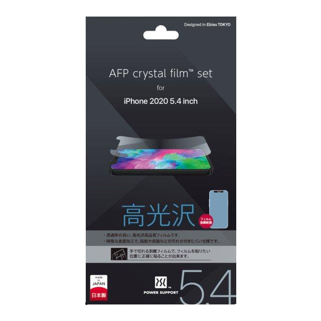POWER SUPPORT日製iPhone 12 Mini (5.4吋)螢幕保護膜_亮面/霧面